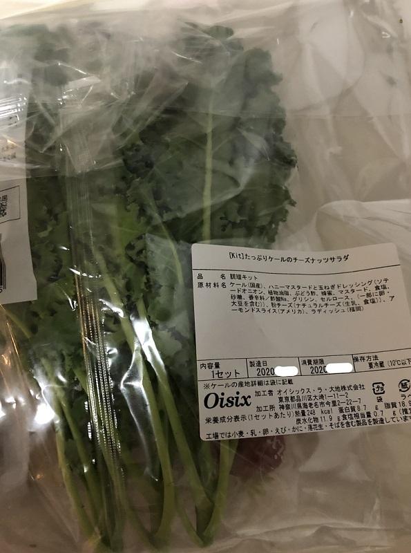 オイシックス野菜ケール