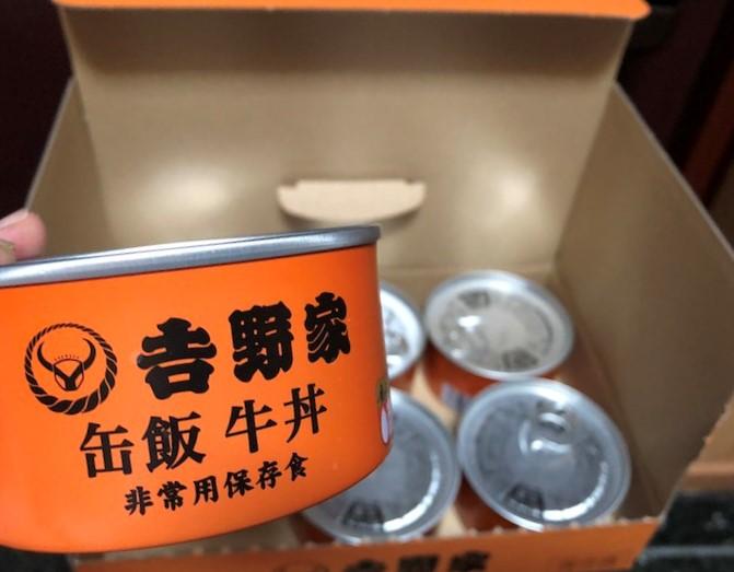 吉野家 缶飯 牛丼